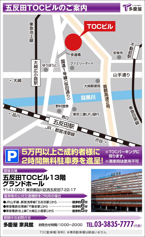 五反田TOCへのアクセス