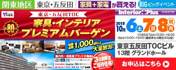 家具・インテリア プレミアムバーゲン|東京五反田TOCビル