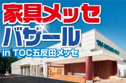 家具メッセバザール|TOC五反田メッセ