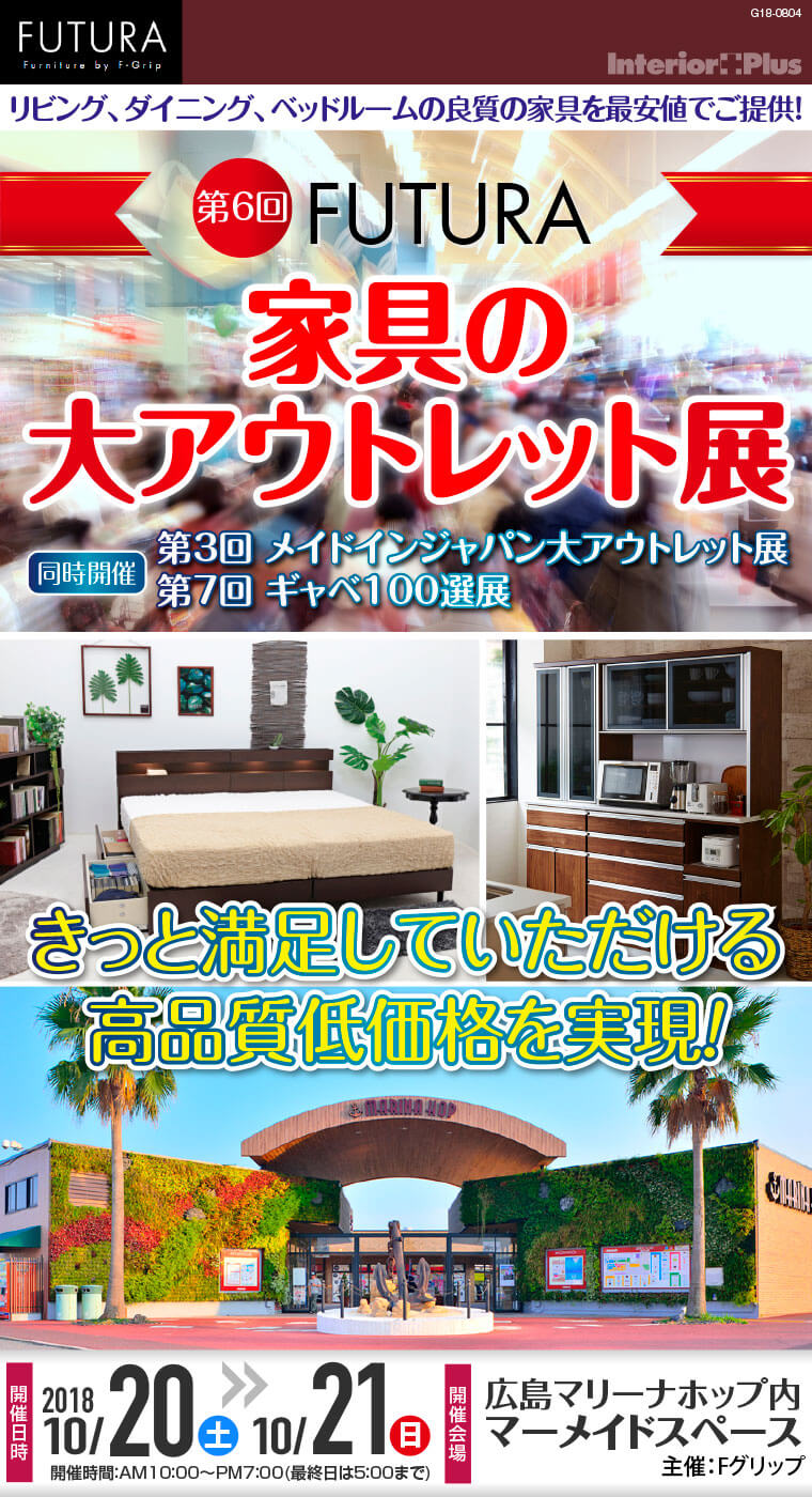 第6回 futura 家具の大アウトレット展|広島マリーナホップ | インテリア