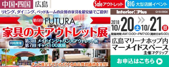 第6回 FUTURA 家具の大アウトレット展|広島マリーナホップ