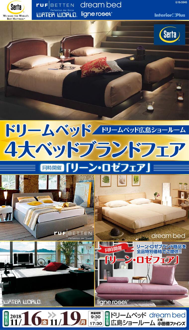 ドリームベッド 4大ベッドブランドフェア|ドリームベッド広島ショールーム