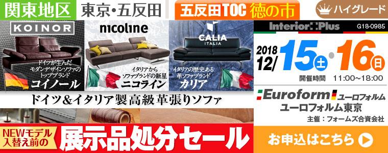 五反田TOC全館徳の市同時開催! ドイツ&イタリア製高級革張りソファ NEWモデル入替え前の展示品処分セール|五反田TOC