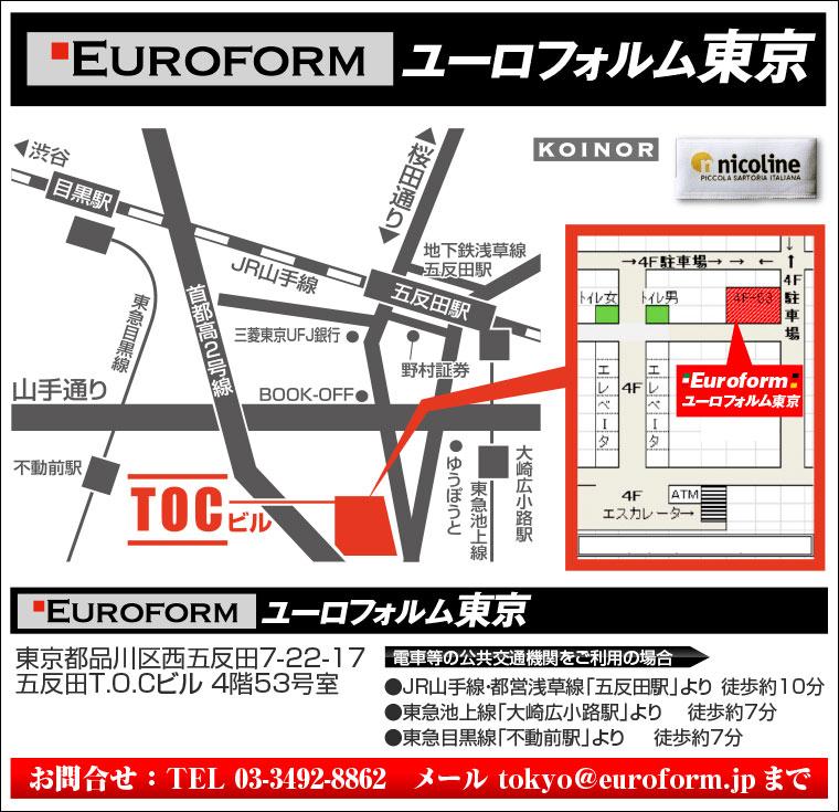 ユーロフォルム東京アクセス