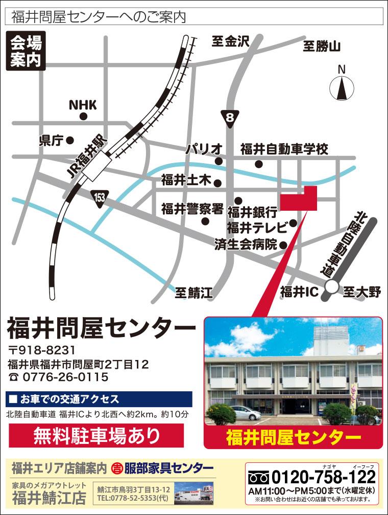 福井問屋センターへのアクセス