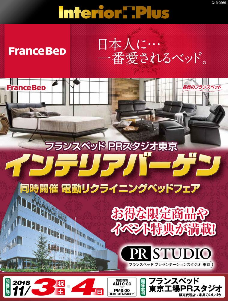 フランスベッド PRスタジオ東京 インテリアバーゲン
