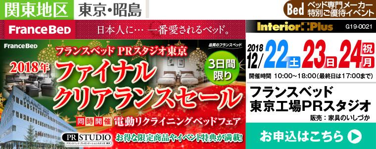 フランスベッド PRスタジオ東京 2018年 ファイナルクリアランスセール