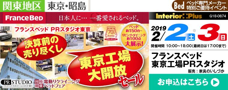 フランスベッド PRスタジオ東京 決算前の売り尽くし 東京工場大開放セール