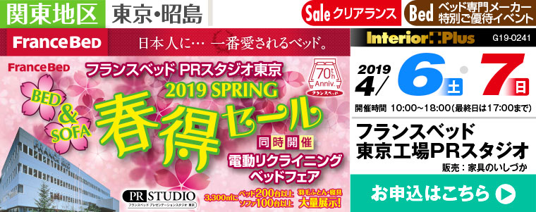 フランスベッド PRスタジオ東京 BED & SOFA春得セール
