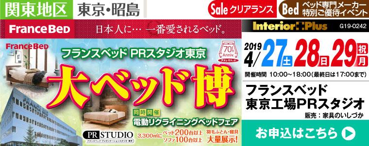 フランスベッド PRスタジオ東京 大ベッド博
