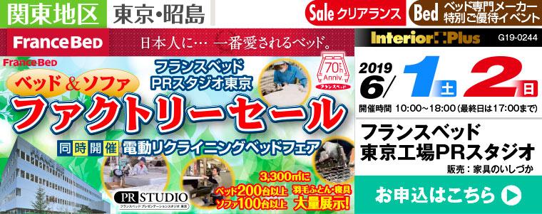 フランスベッド PRスタジオ東京 ベッド&ソファ ファクトリーセール