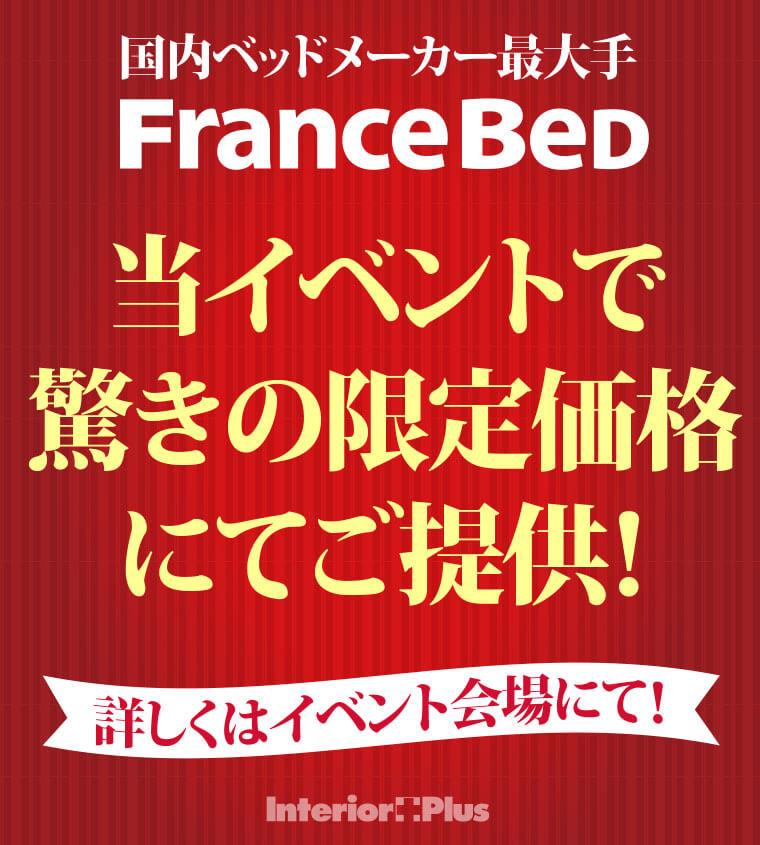 フランスベッドが驚きの限定価格