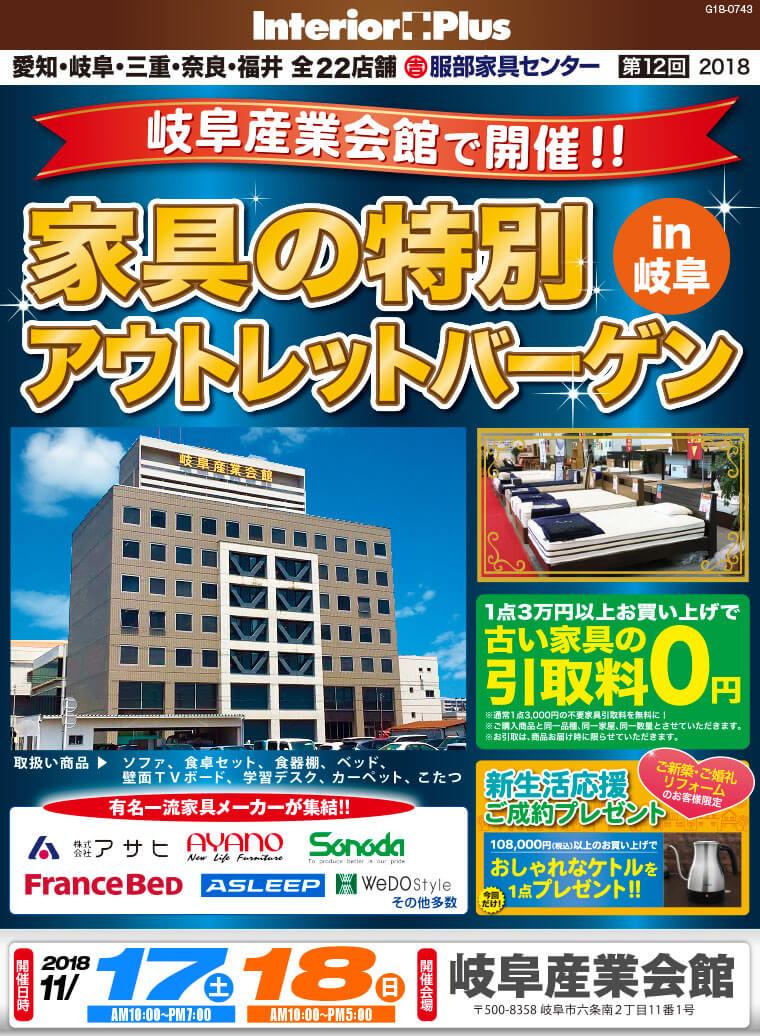 家具の特別アウトレットバーゲン|岐阜産業会館 | インテリアプラス