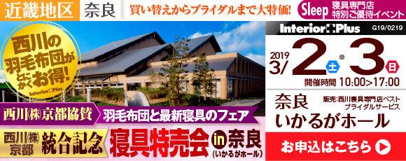 西川㈱京都協賛 統合記念 寝具特売会 in 奈良/いかるがホール