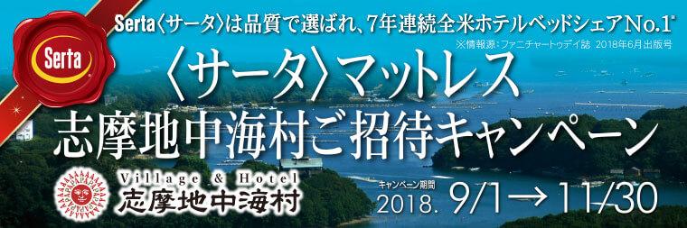 サータキャンペーン