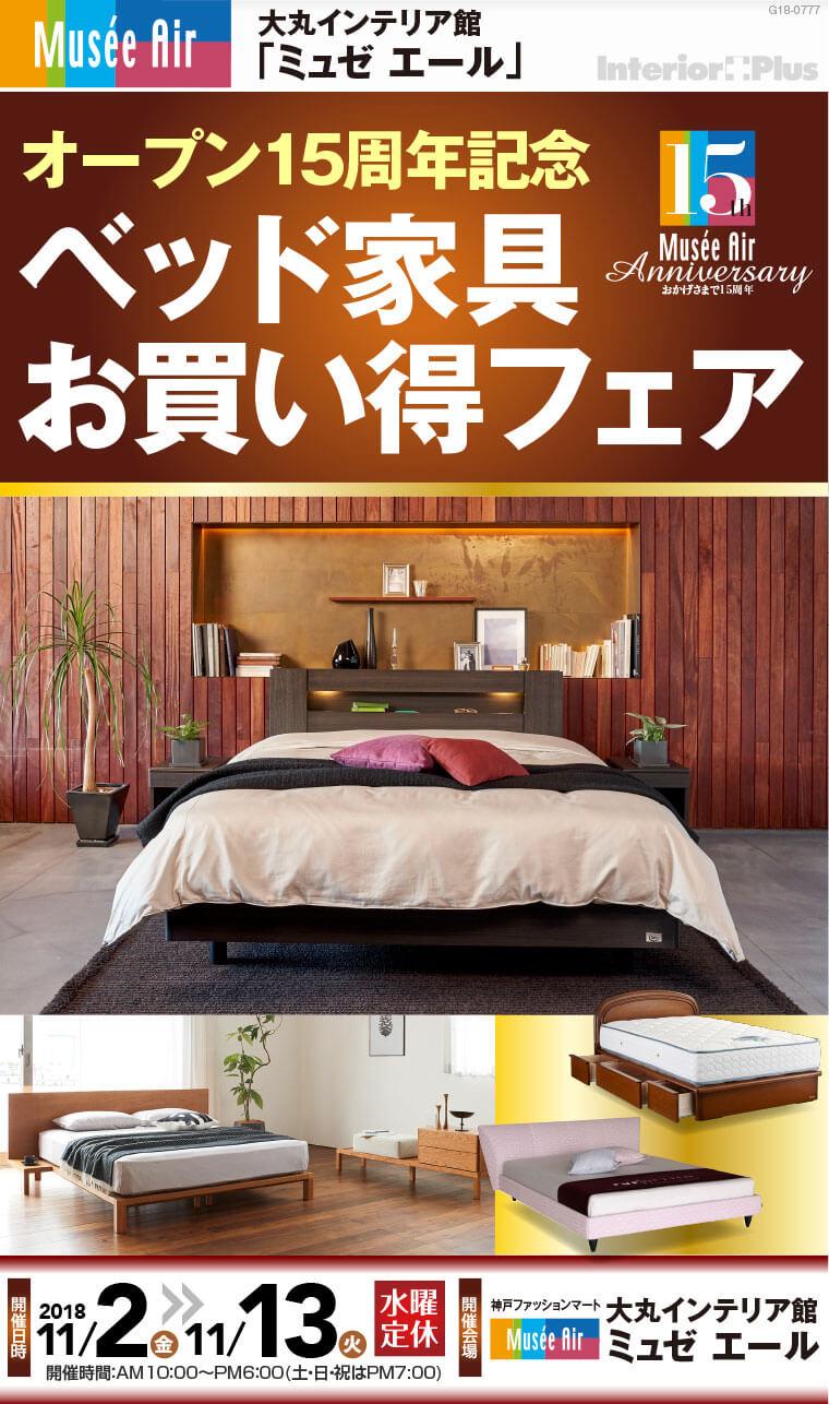 大丸インテリア館 「ミュゼ エール」オープン15周年記念 ベッド家具お買い得フェア|神戸ファッションマート