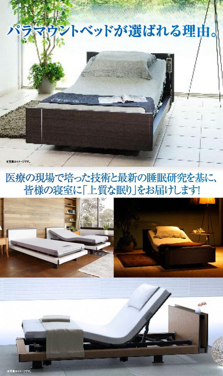 パラマウントベッドが選ばれる理由