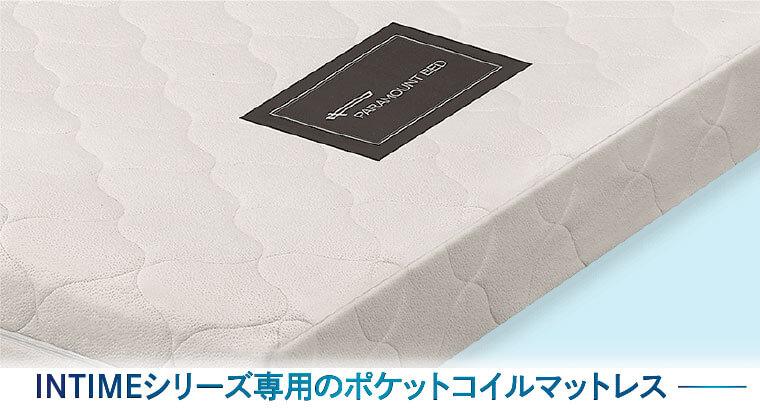 INTIMEシリーズ専用のポケットコイルマットレス