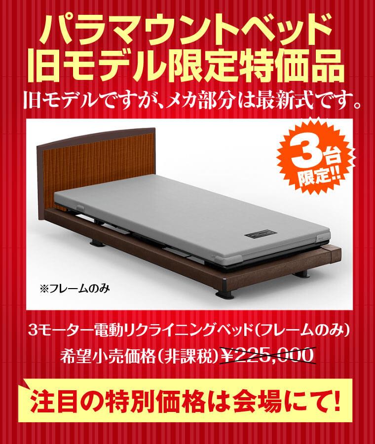 パラマウントベッド限定特価品