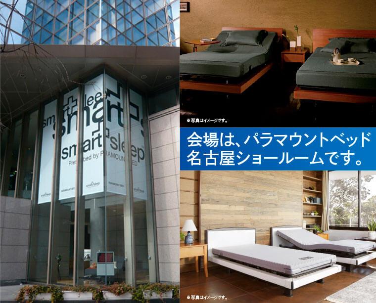 パラマウントベッド名古屋ショールーム