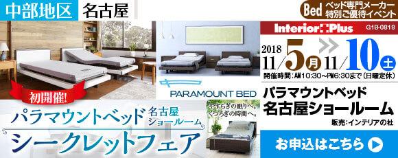 初開催! パラマウントベッドシークレットフェア|パラマウントベッド 名古屋ショールーム
