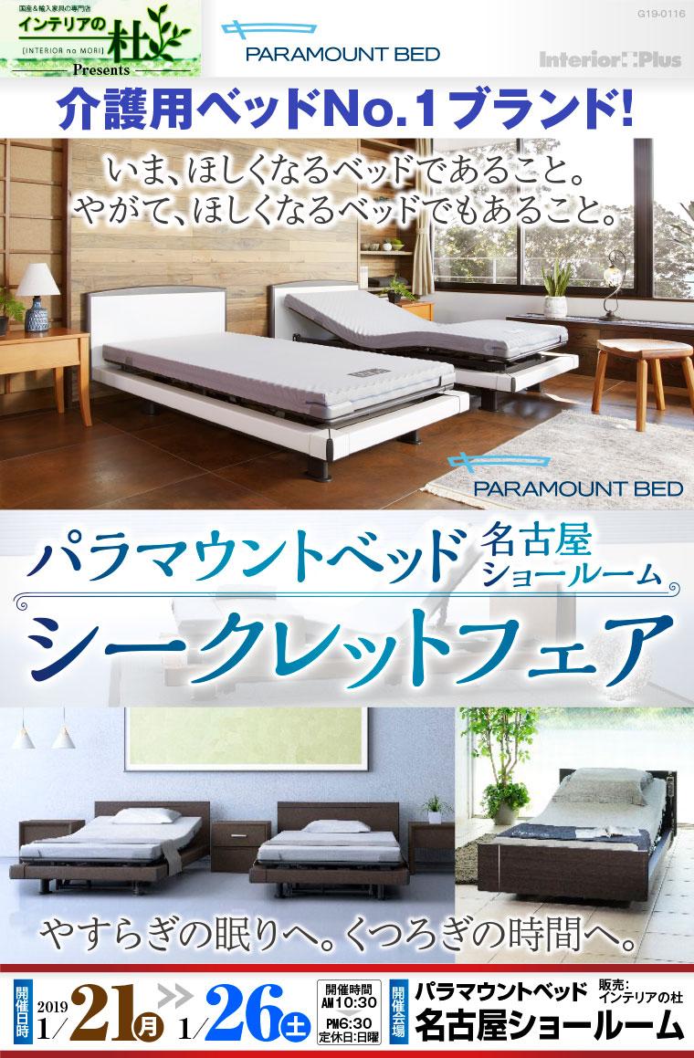 パラマウントベッドシークレットフェア|パラマウントベッド 名古屋ショールーム