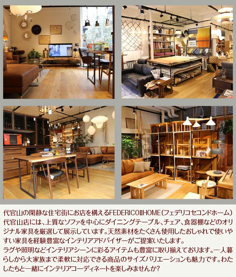 FEDERICOⅡHOME(フェデリコセコンドホーム)代官山店