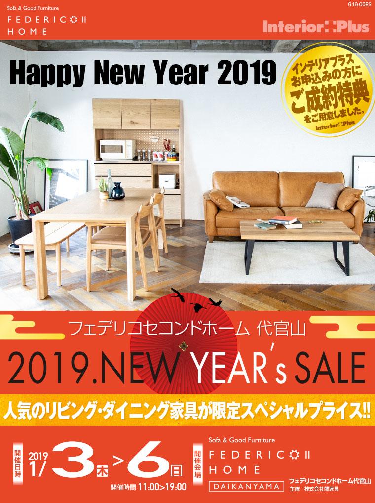フェデリコセコンドホーム代官山 2019.NEW YEAR's SALE