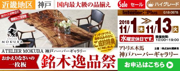 アトリエ木馬 神戸ハーバーギャラリー おかえりなさいの一枚板 銘木逸品祭
