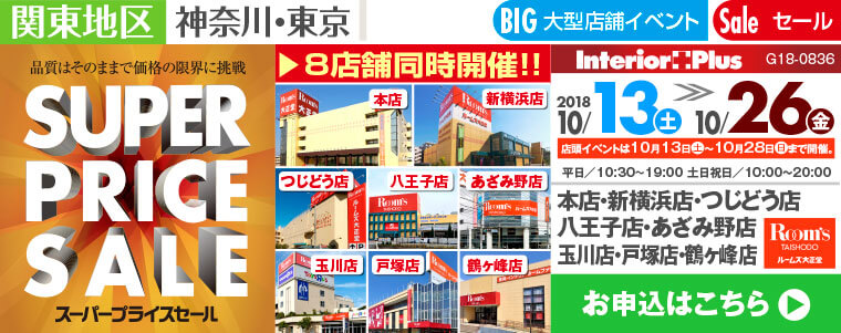 スーパープライスセール|ルームズ大正堂 8店舗同時開催!