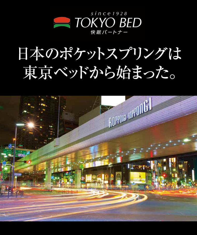 日本のポケットコイルは東京ベッドから始まった
