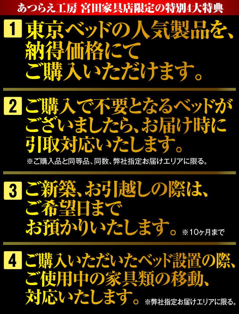 宮田家具の4大特典