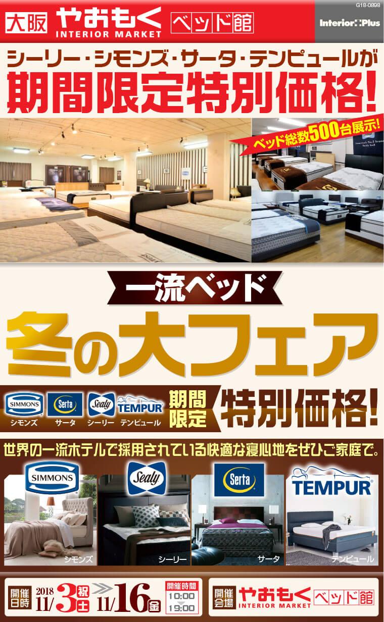 一流ベッド 冬の大フェア シーリー・シモンズ・サータ・テンピュール期間限定特別価格!! 大阪 やおもくベッド館