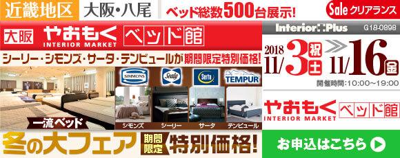 一流ベッド 冬の大フェア シーリー・シモンズ・サータ・テンピュール期間限定特別価格!!|大阪 やおもくベッド館