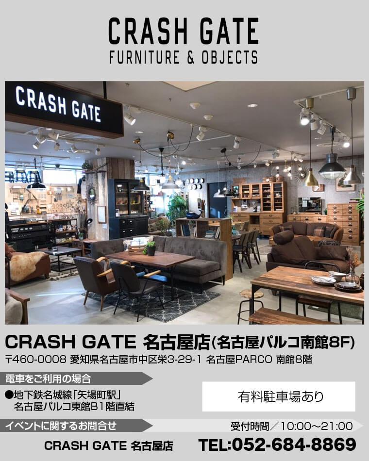CRASH GATE 名古屋店へのアクセス