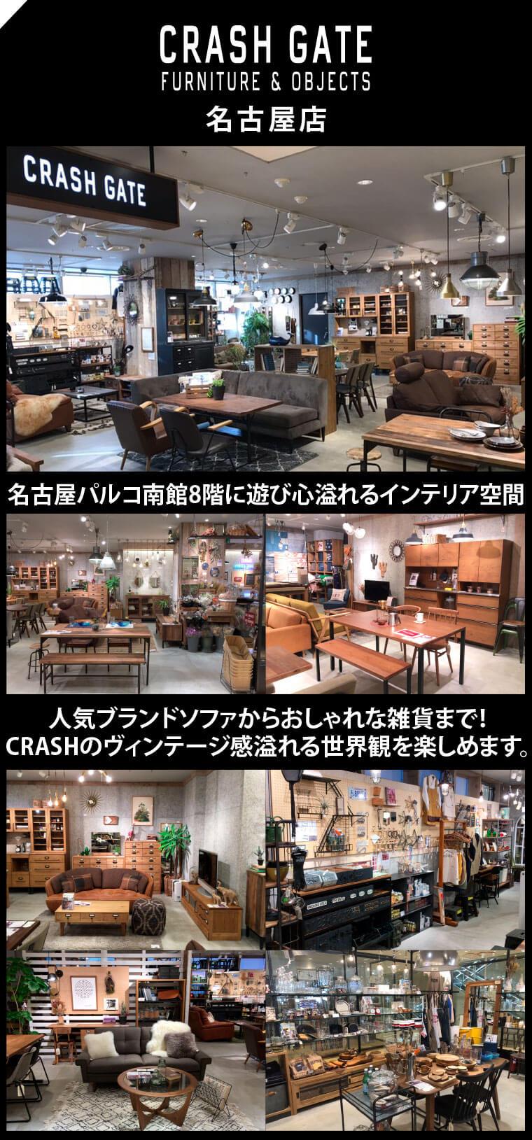 クラッシュゲート名古屋店