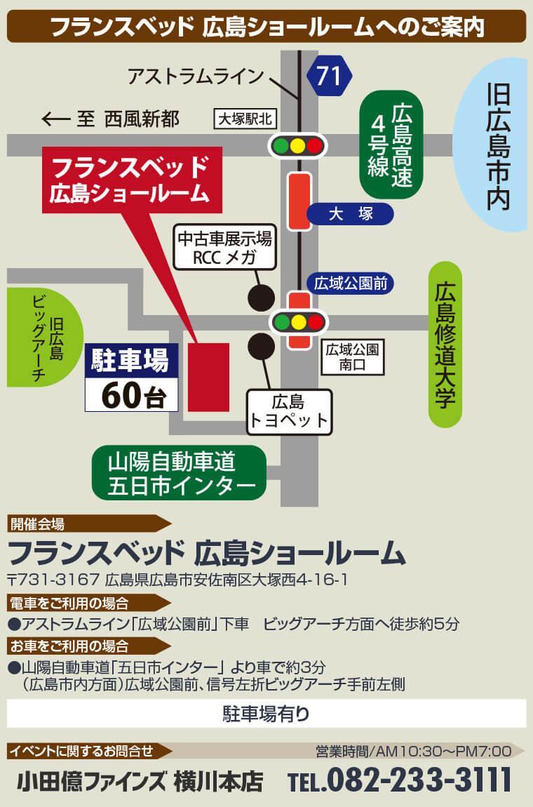 フランスベッド 広島ショールームへのアクセス