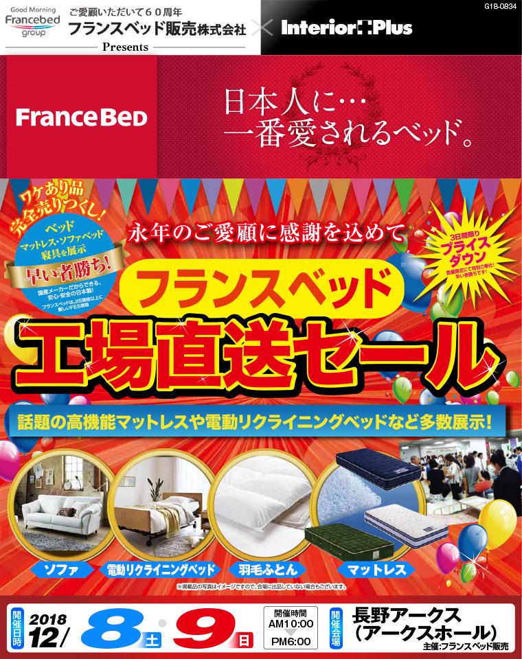 フランスベッド 工場直送セール in 長野|長野アークス(アークスホール)