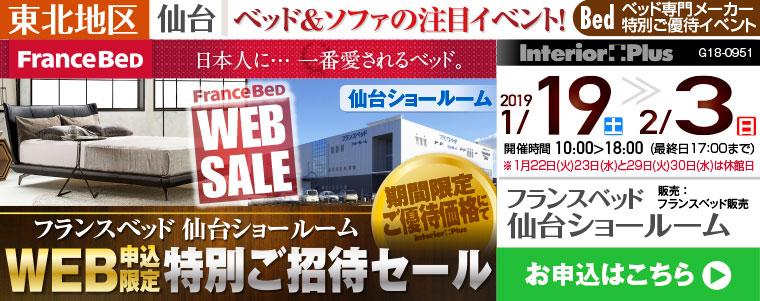 フランスベット仙台ショールーム WEB申込限定 特別ご招待セール