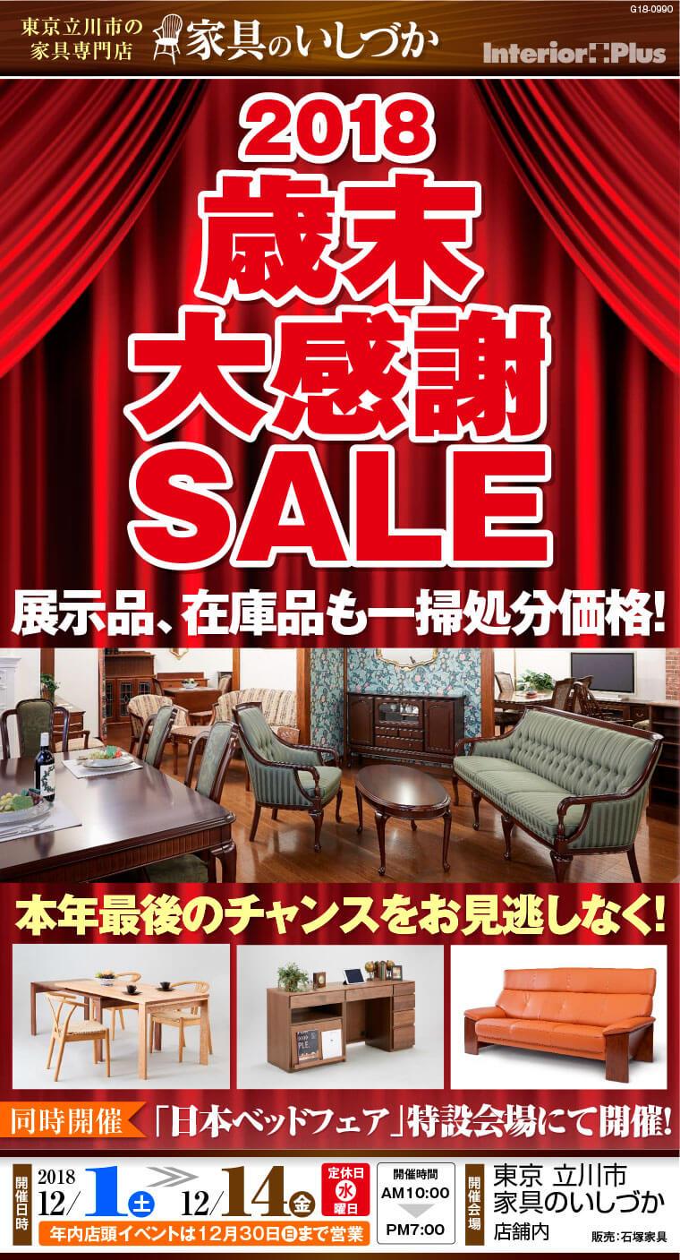 家具のいしづか 2018 歳末大感謝SALE|東京・立川