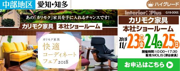 カリモク家具 快適コーディネートフェア 2018|カリモク家具 本社ショールーム