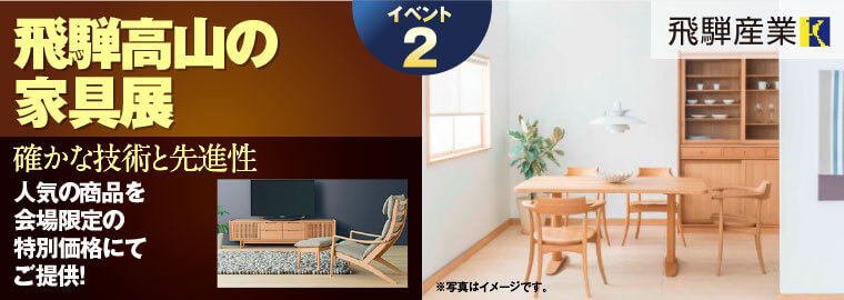 飛騨高山の家具展