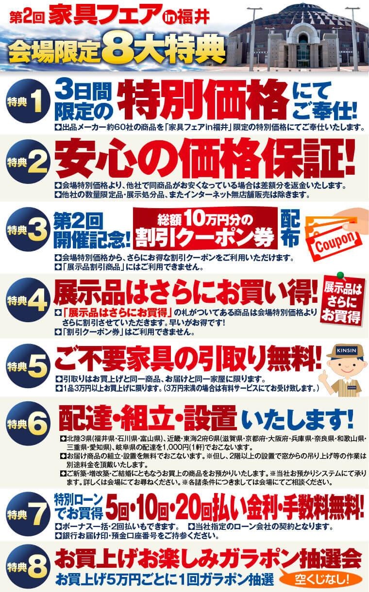 家具フェアin福井の8大特典