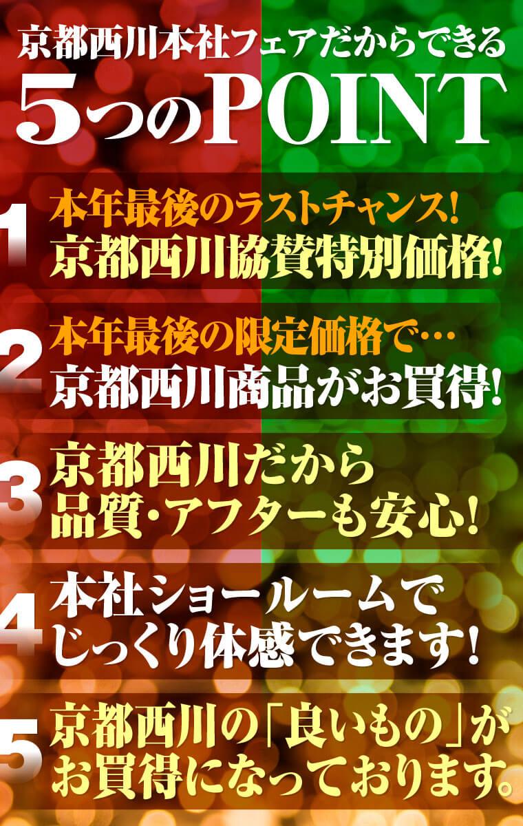 京都西川本社フェアのポイント