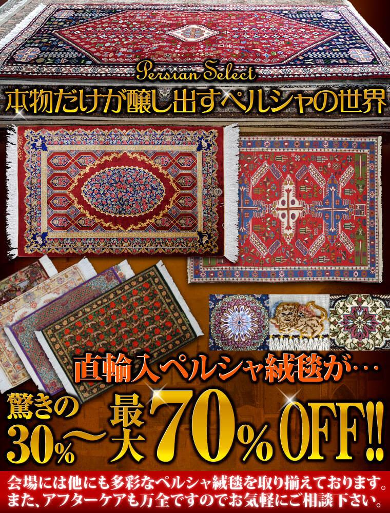 本物のペルシャ絨毯