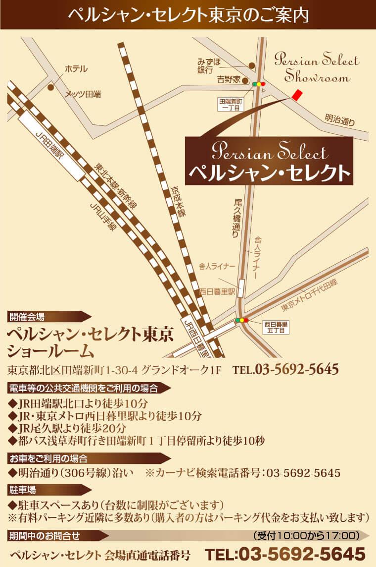 ペルシャン・セレクト東京へのアクセス