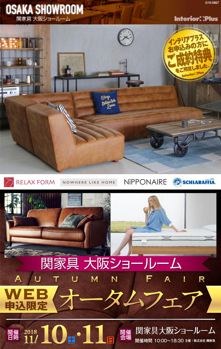 関家具 大阪ショールーム WEB申込限定 オータムフェア