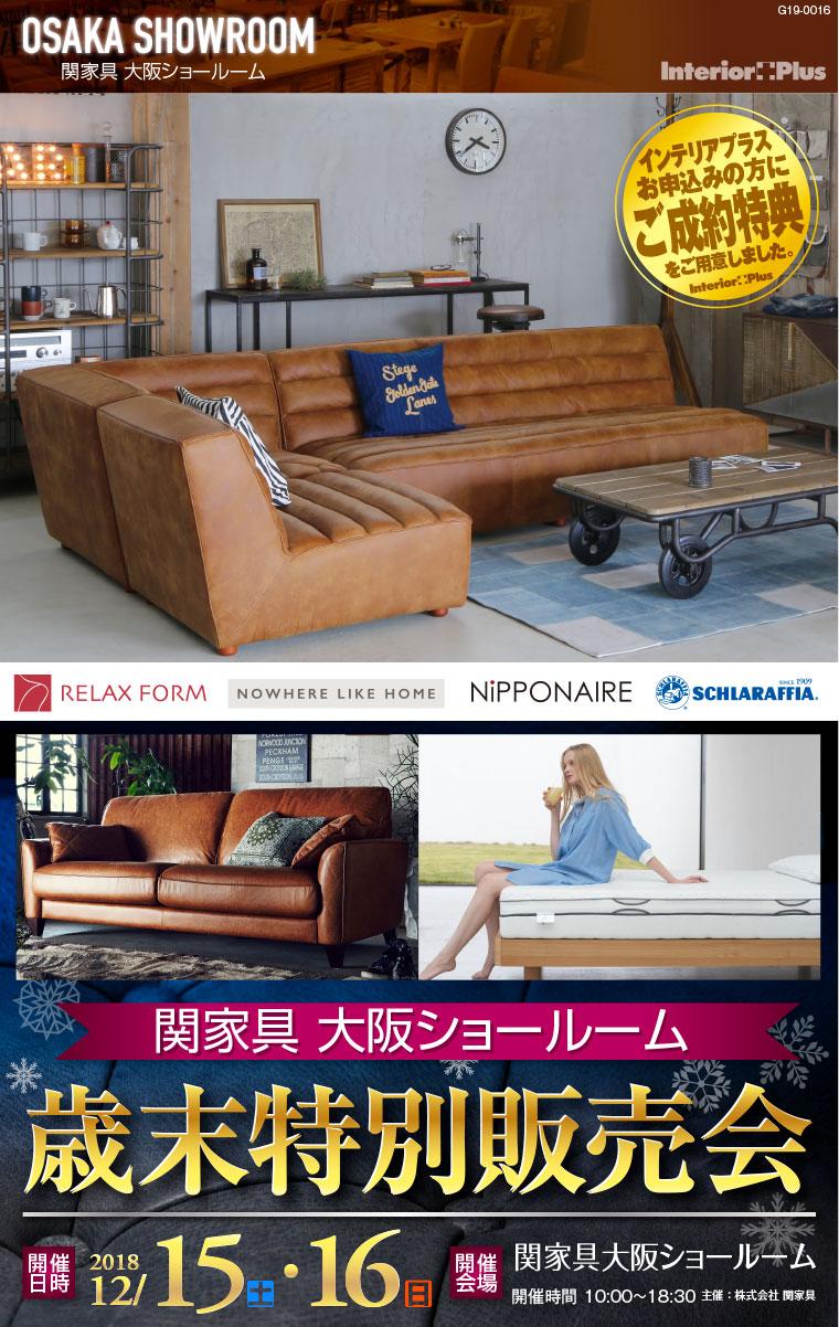 関家具 大阪ショールーム 歳末特別販売会