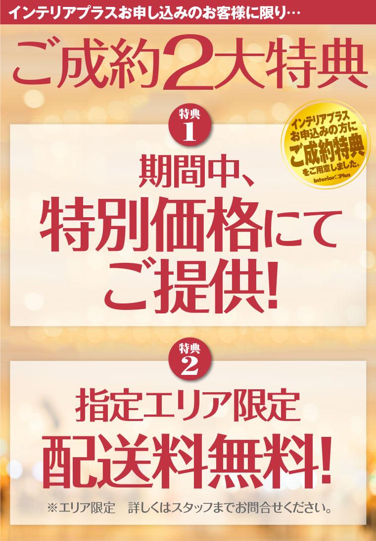 関家具大阪ショールームの特典
