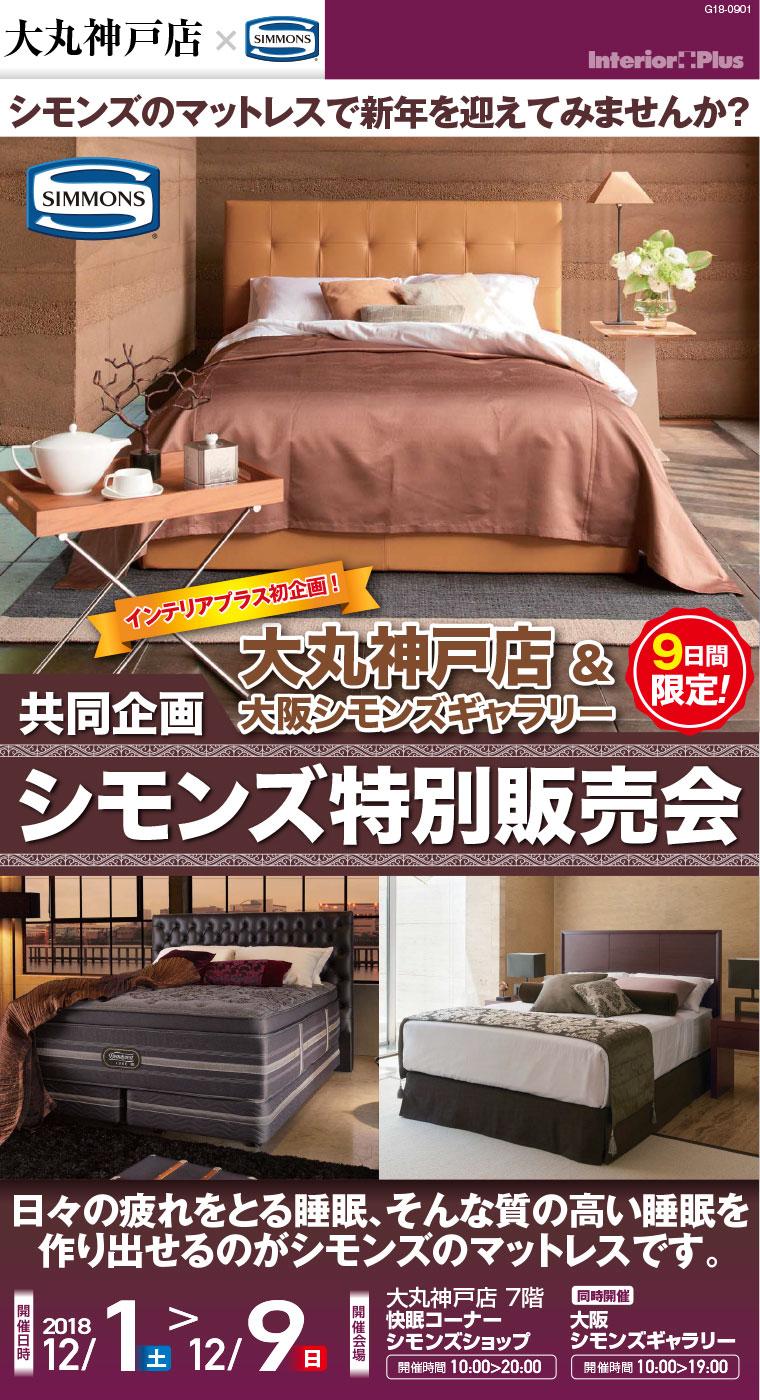 大丸神戸店 & 大阪シモンズギャラリー 共同企画シモンズ特別販売会